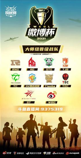 终局对决 2021第二届和平精英微博杯总决赛今日开战